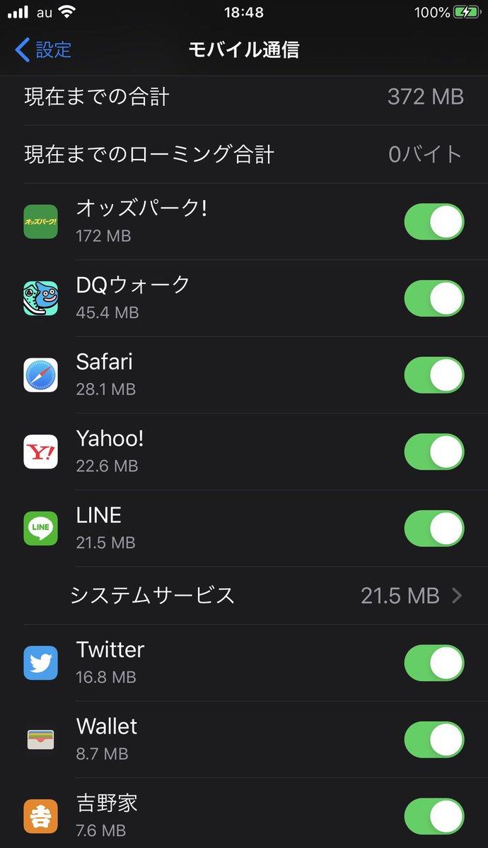 オッズ パーク アプリ