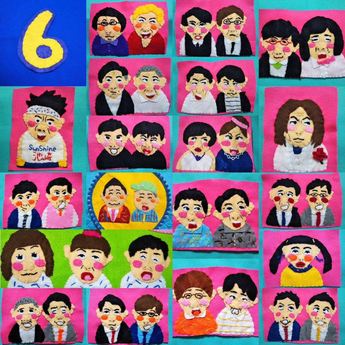 6 お笑い 世代 第