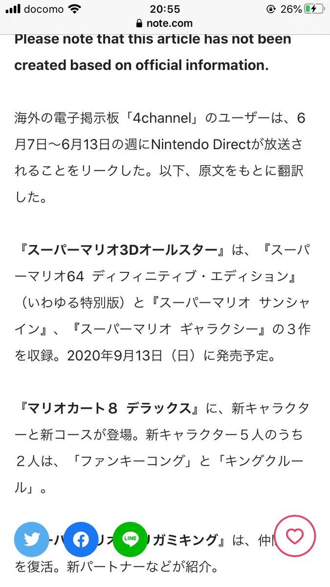 ダイレクト 情報 任天堂 ニンテンドーダイレクトE3 2021、6月16日に配信が決定
