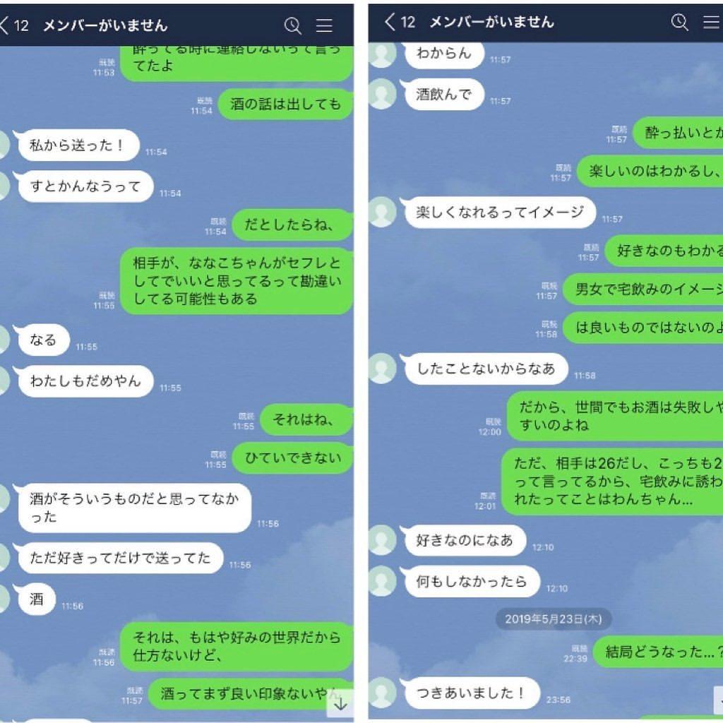 炎上 長沢 菜々 香 元欅坂の長沢菜々香が一般男性と結婚へ 8月と公表