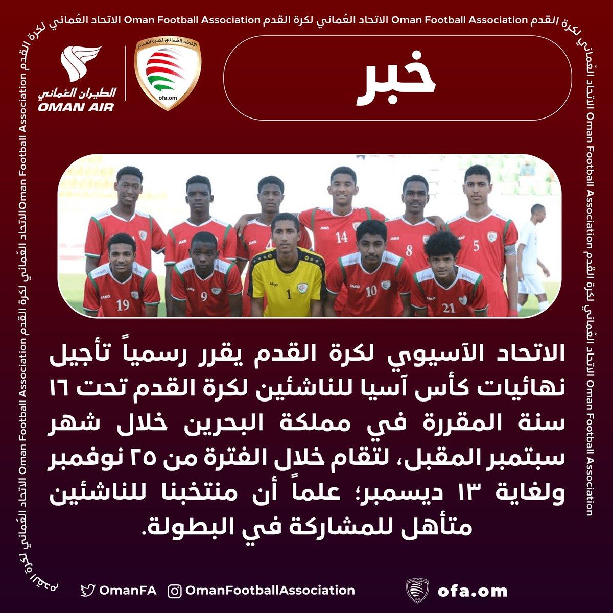 - #رسمياً   الاتحاد الآسيوي لكرة القدم يقرر تأجيل نهائيات كأس آسيا للناشئين لكرة القدم تحت 16 سنة.