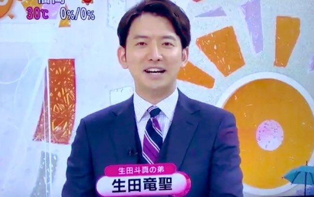 生田 竜 聖 結婚