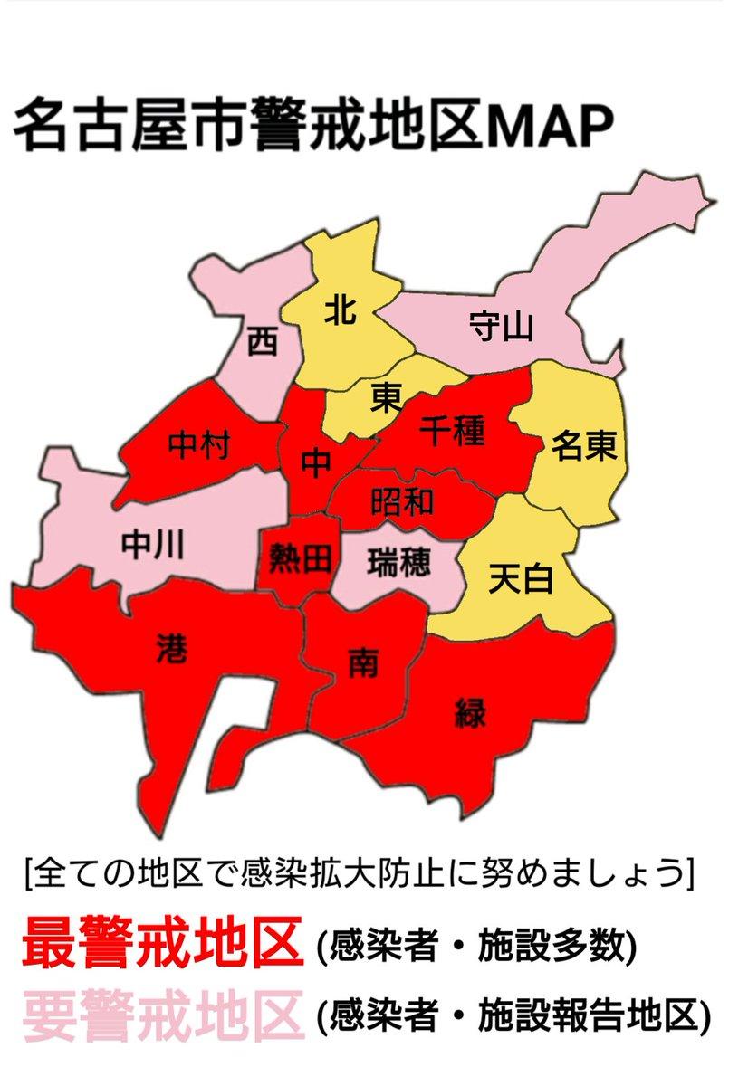 名古屋 市 コロナ 感染 者 情報