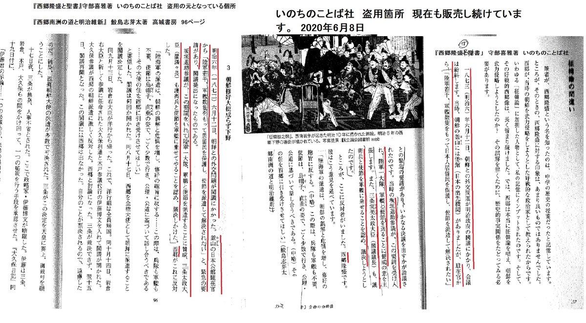 """西 一 on Twitter: """"#いのちのことば社 #西郷隆盛 #盗用 #聖書 ..."""