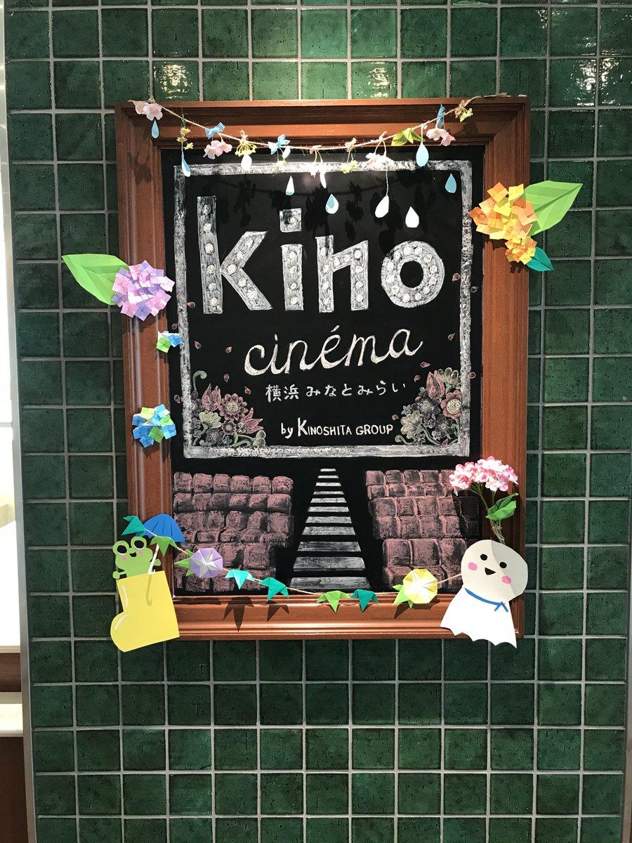 kino cinema 横浜 みなとみらい