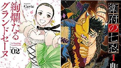 バレエ 漫画 絢爛 たる グランド セーヌ
