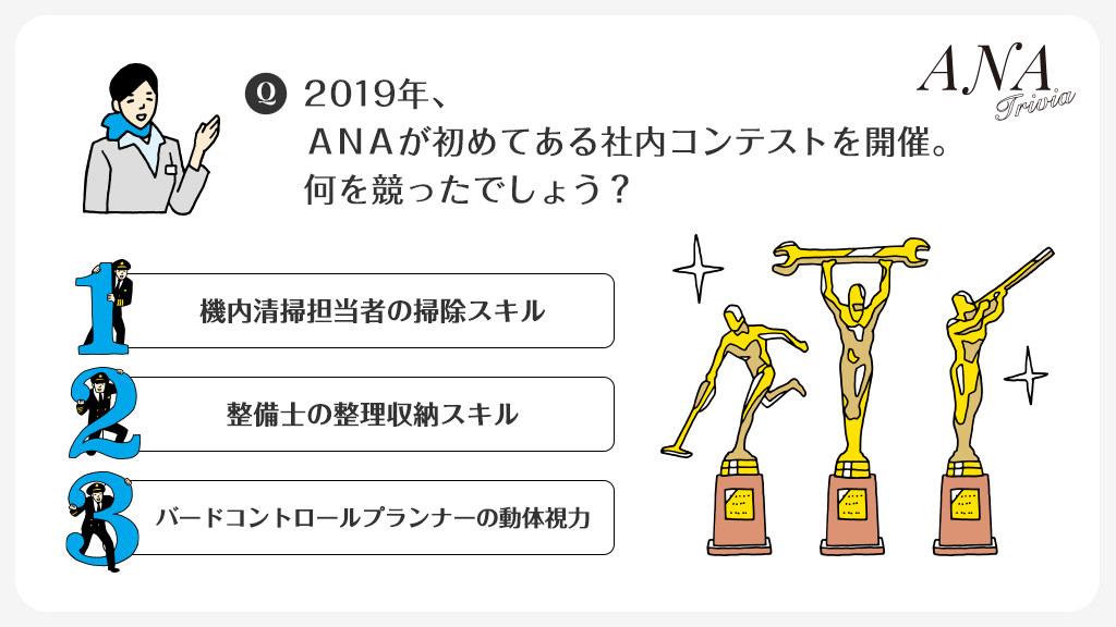 【ANA Travel & Life】 ~ANA Trivia Vol.105~ 2019年、ANAが初めてある社内コンテストを開催!✈️何を競ったでしょう? 正解はコチラ👀✨ ⇒ana.ms/3dvJRNj