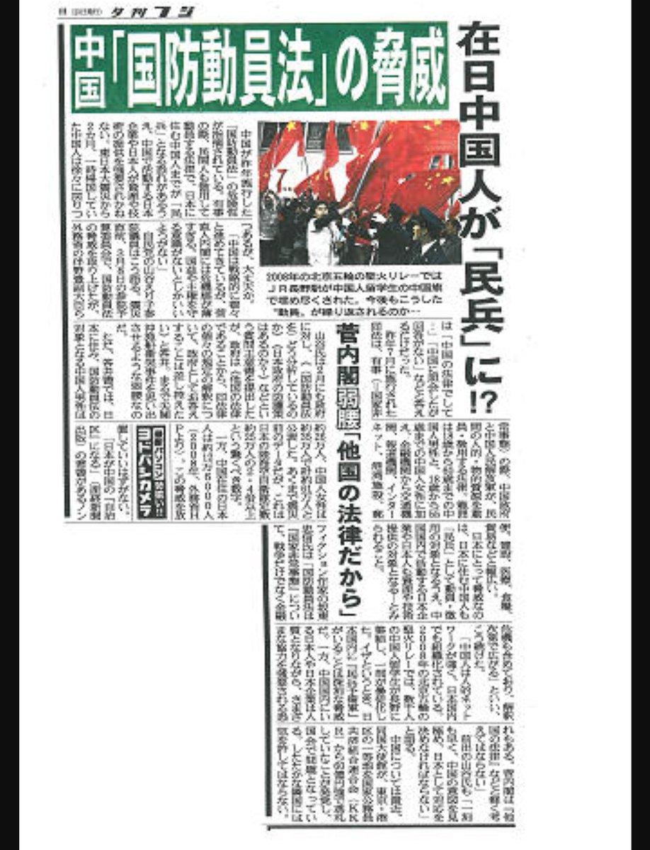 国防 動員 法 中国