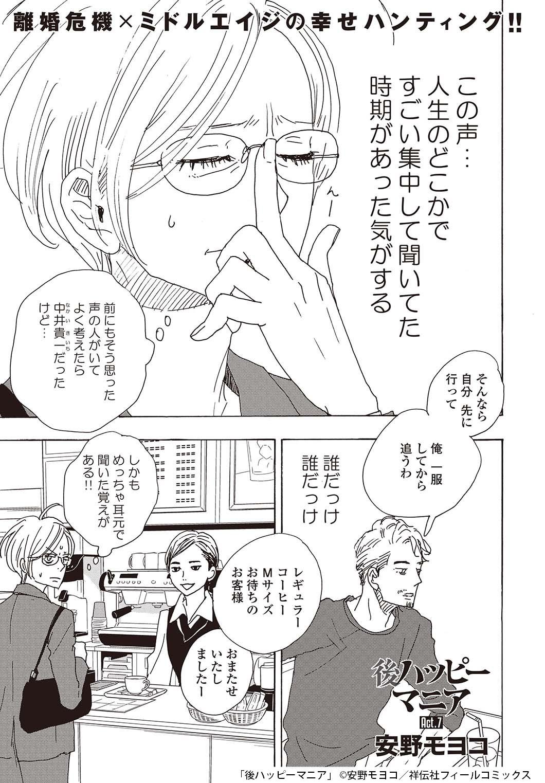 マニア 話 7 後 ハッピー ネタバレ