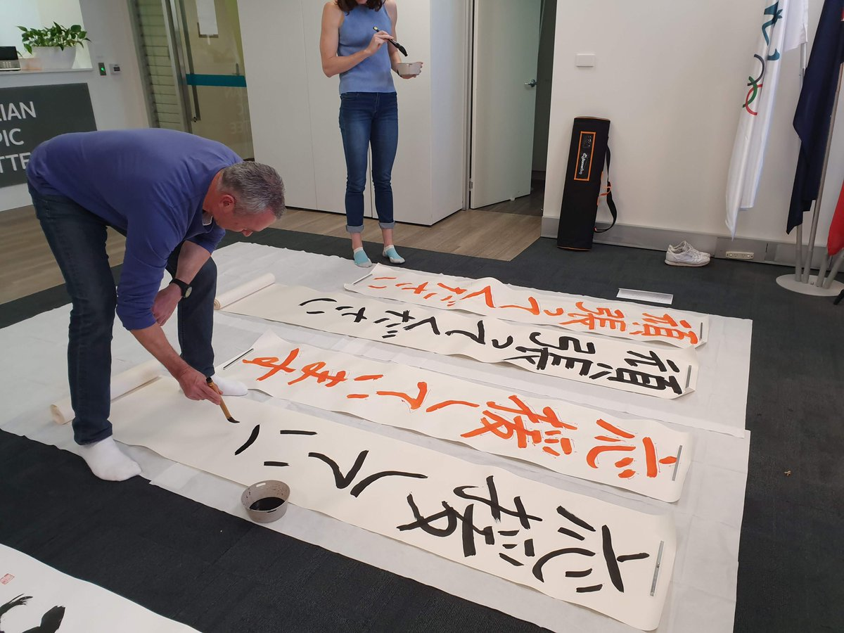 .@catecamp & @MarkBeretta stepped up the #OlympicDayGoals ante last week & challenged each other to mastering Japanese Calligraphy!👏  We can't wait to see what goal they take on this week...  Have you accepted the #OlympicDayGoals challenge? Find at more: https://t.co/L3xGvsbTxh https://t.co/TZeEQItqpz