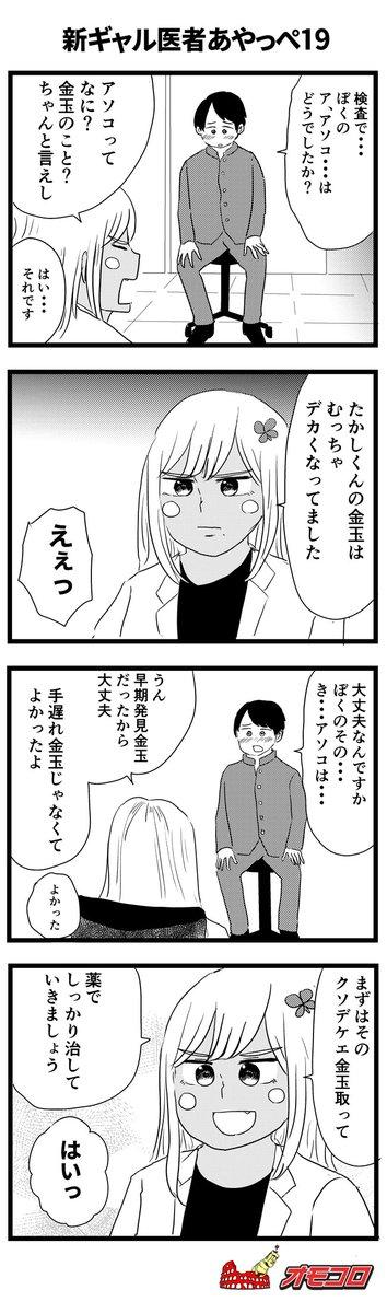 【4コマ漫画】新ギャル医者あやっぺ19(長イキアキヒコ)