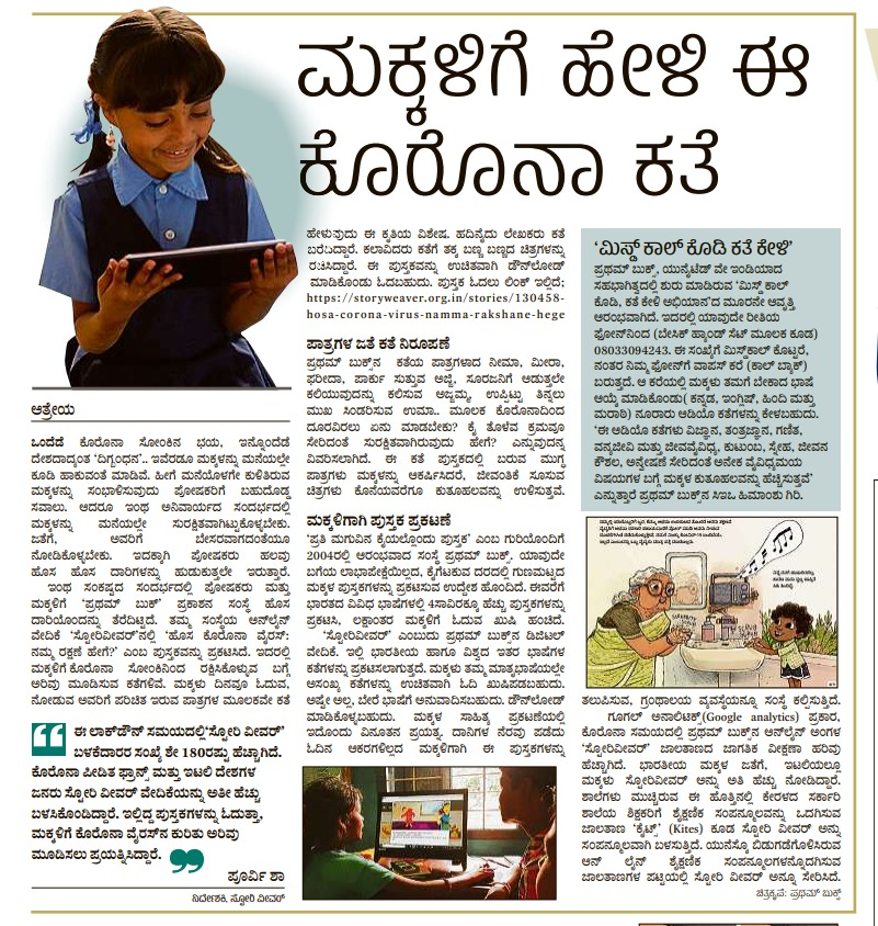 #Kannada Kannada daily @prajavani did a lovely piece on our missed call campaign and our book on how kids can stay safe during the pandemic.pic.twitter.com/lmuR59QSh0