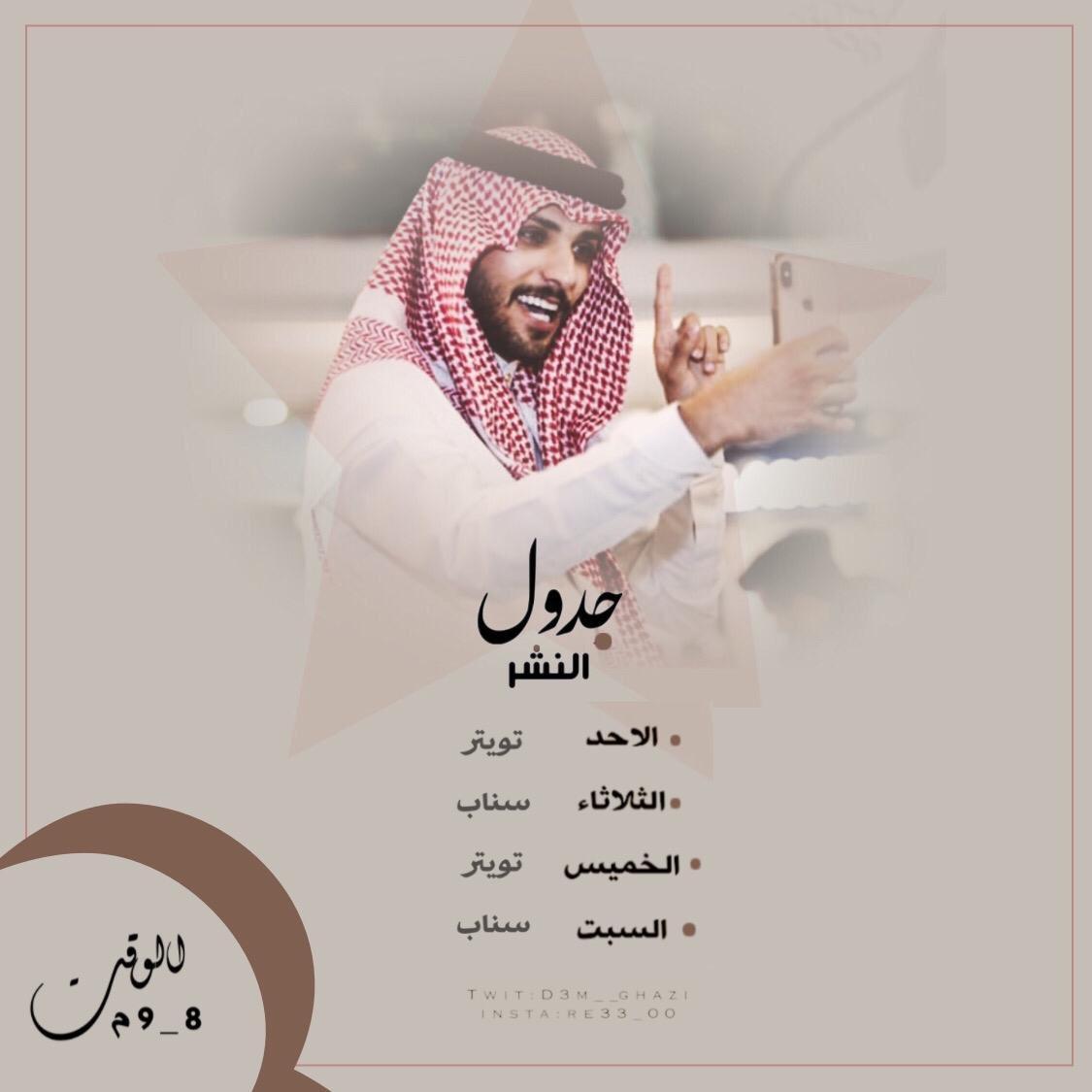 دعم غازي المطيري D3m Ghazi Twitter