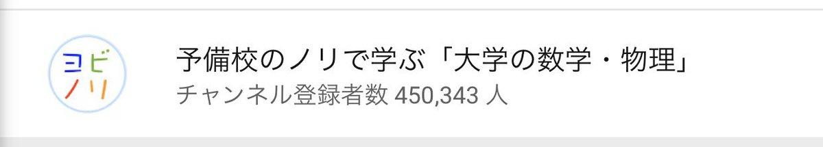 チャンネル登録者45万人🎉いくのか50万人…!!!
