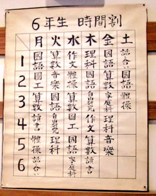 土曜日でも小学校に通学して、午前中だけ授業を受けていた。#昭和生まれっぽい発言をしろ