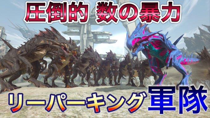 リー パーキング Ark アベレーションに出現するアルファ生物3種類について紹介!各生物の倒し方やコマンドは?