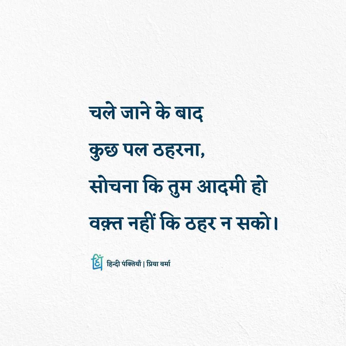 #HindiPanktiyaanpic.twitter.com/GcekHnh0hI