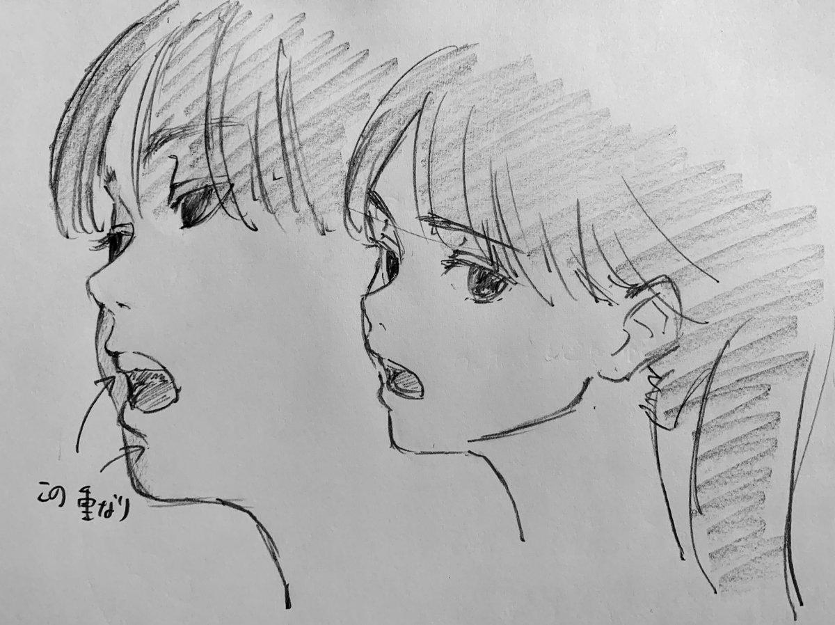 人間の斜め顔、奥の頬と、鼻唇が重なるとこ描くの好き。