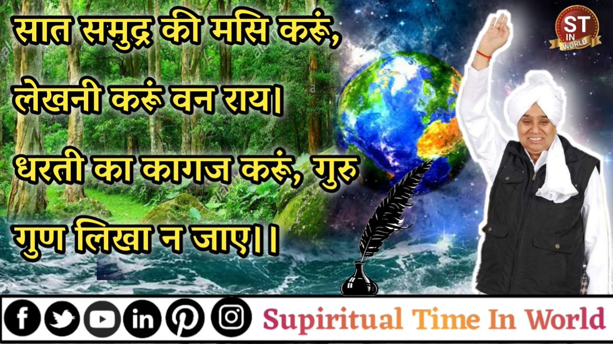 RT @spiritualtime: #Witnesses_of_GodKabir #WednesdayWisdom  #सत_भक्ति_संदेश https://t.co/nEyNFaW7Vs