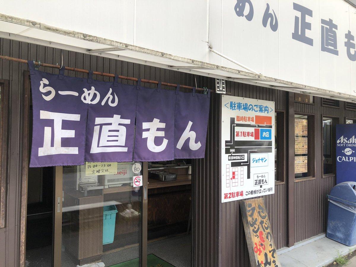 しばらく時短営業をして参りましたが、影山優佳さんの復帰に伴い、5/27(水)より通常営業に戻ります。よろしくお願い致します。#正直もん