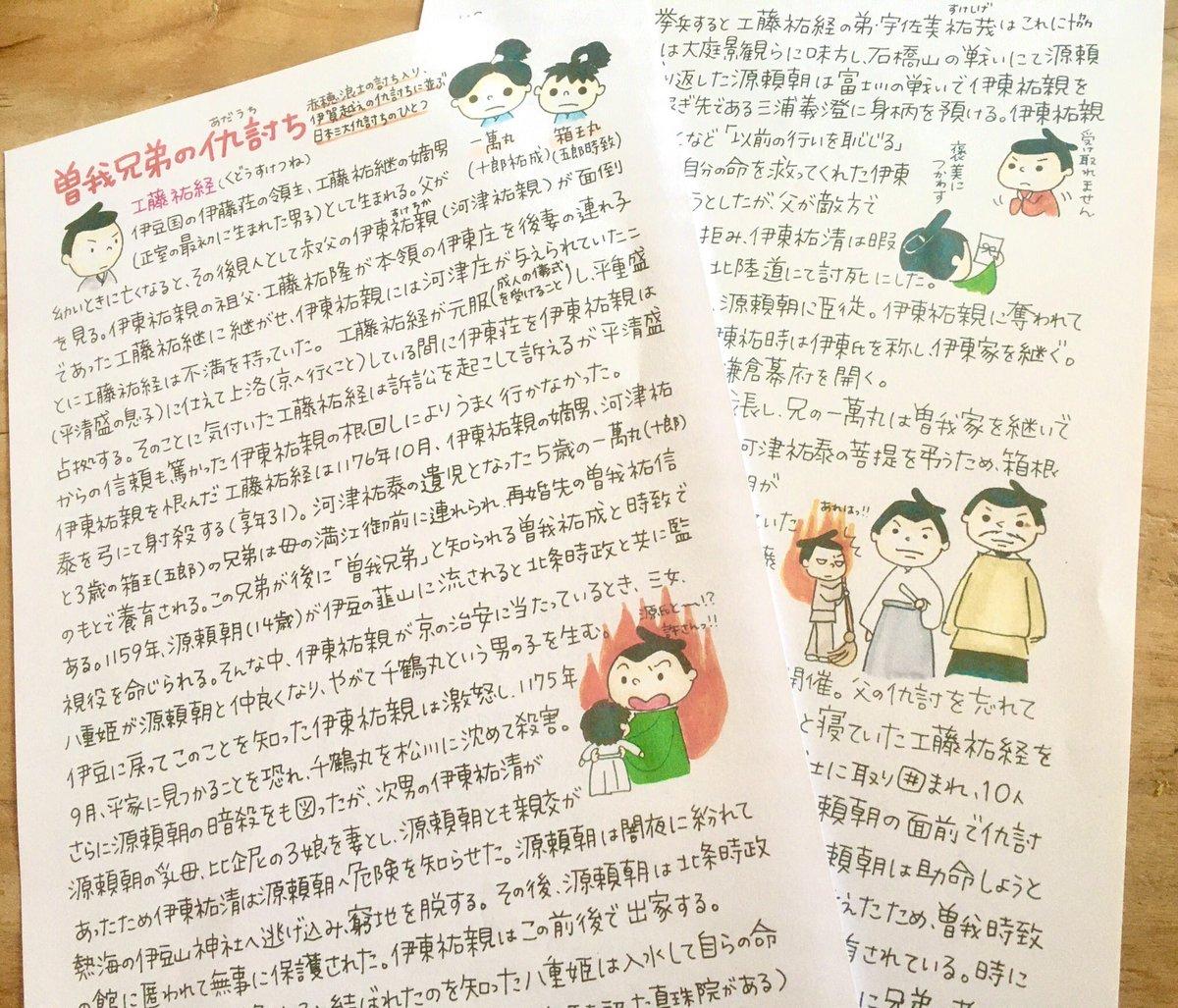 鎌倉時代年表