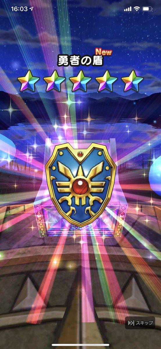 test ツイッターメディア - 貰った福引券とジェムを使いました。天空の盾欲しかったけど、天空の剣…😅2人目に使わせてもらいます。王者の剣欲しかったけど、勇者の盾…😭逆やったらサイコーやったのに😱世の中うまいコトいかんなぁ😅 https://t.co/6KipXaVO2I