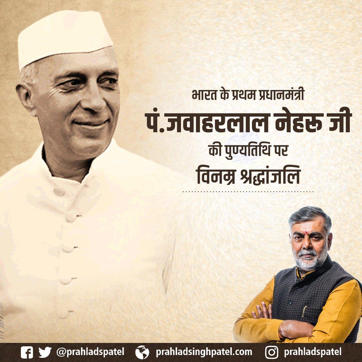 आज़ाद भारत के पहले प्रधानमंत्री पं. जवाहरलाल नेहरु जी की पुण्यतिथि पर उन्हें स्मरण कर नमन करता हूँ। My Tributes to #Indias First Prime Minister Pandit Jawaharlal Nehru Ji on his Death Anniversary. - Shri @prahladspatel #Bharat #Damoh