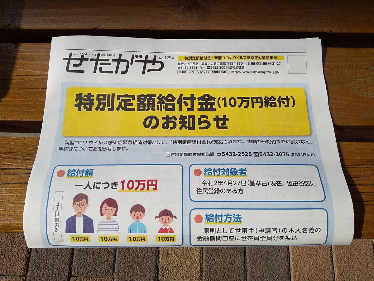 万 10 円 区 世田谷