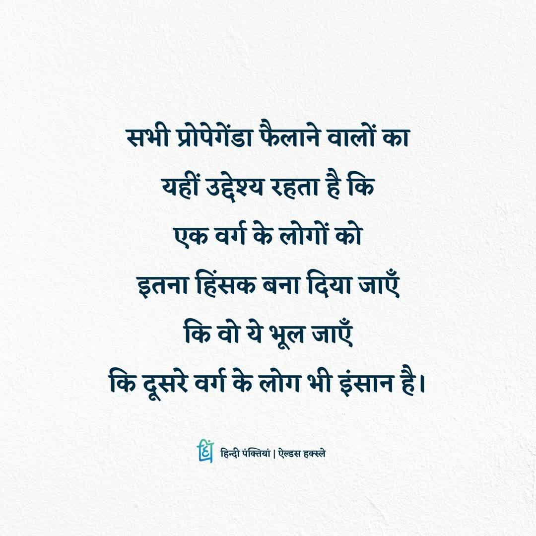 #HindiPanktiyaan pic.twitter.com/Wzw9v6Q4Pd