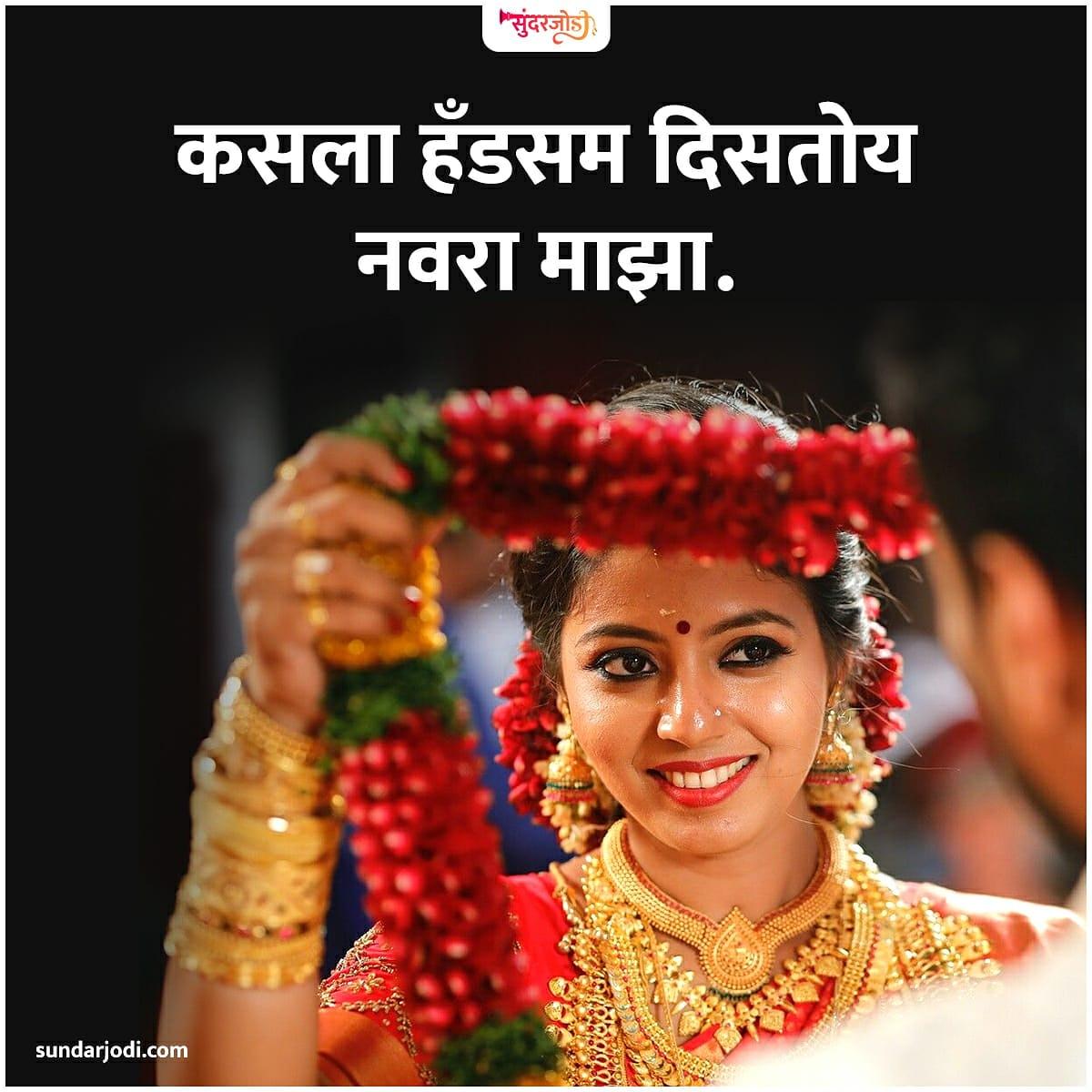 Follow @sundarjodi Whatsapp: 8421792179  सुंदरजोडी हि पुण्यातील विवाह संस्था आहे. हजारो प्रोफाईल मधुन निवडा योग्य जोडीदार. लग्नासाठी लगेच प्रोफाईल बनवा. तुमच्या भागातील सुशिक्षित वधु वर मिळवा मोफत.  #marathifunny #marathiwedding #maharashtrian #marathishayri #marathibreakuppic.twitter.com/oNfvDTqbCq