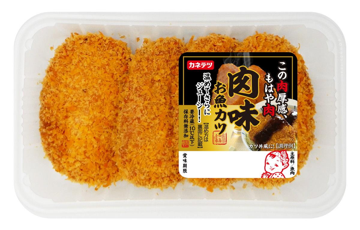 どんどん魚であることをやめていく魚肉練り製品たちハムカツの味がする魚肉練り製品「肉味お魚カツ」登場  @itm_nlabさんから