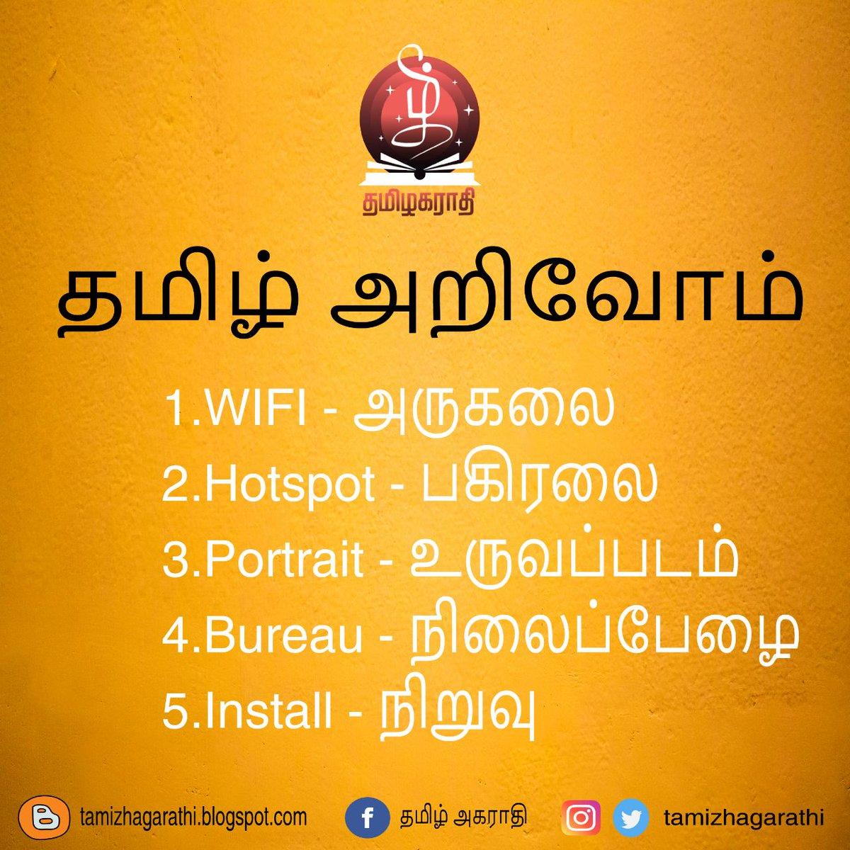 தமிழ் அறிவோம்  - #tamil #love #kollywood #thalapathy #tamilmemes #tamilnadu #vijay #tamilcinema #tamilsong #tamizhi #chennai #thala #tamilactress #tamilan #bharathiyar #trending #tamilbgm #tamilstatus #india #tamilsongs #kerala #tamillyrics #tamily #tamilmovie #racismpic.twitter.com/o97mWOOSZ4