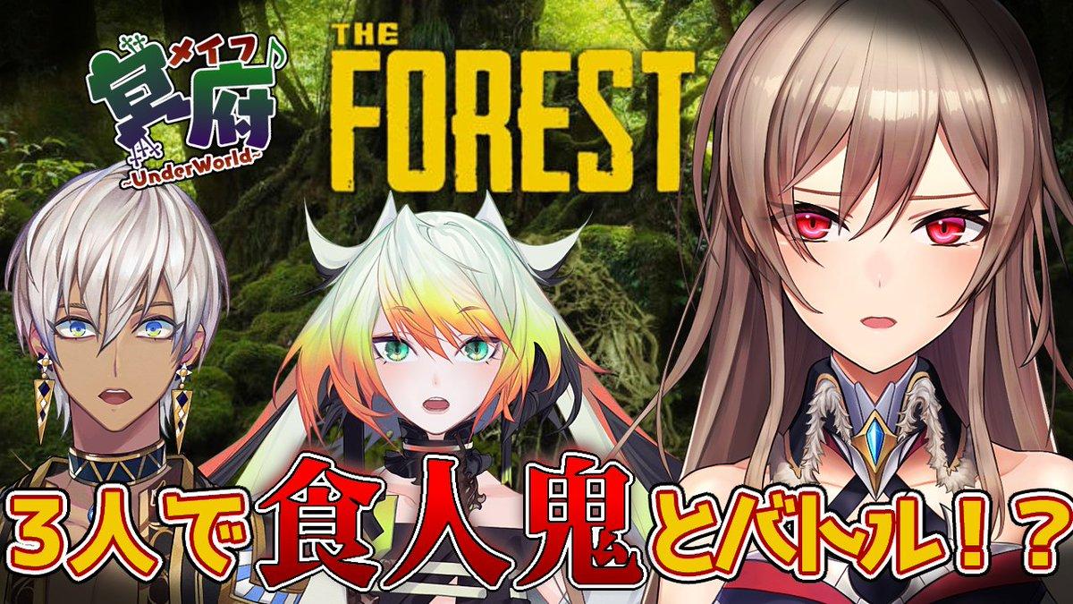 ただいま!19時(予定)からメイフでThe Forest やるよ🙌✨森で遭難!?私たち、これからどうなっちゃうの~!?(暗転)↓待機所↓