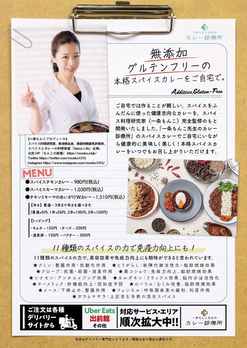 公開になりました。早速ご注文くださった皆さま、ありがとうございます。改善できる点は迅速に対応し、より快適な時間をご提供できるように努めます。今後ともよろしくお願いいたします。@dr_ichijomonko