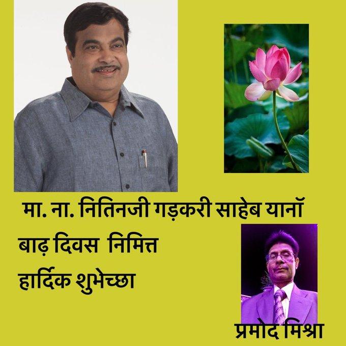 We all wish a very Happy Birthday to Respected Nitin Gadkari Ji