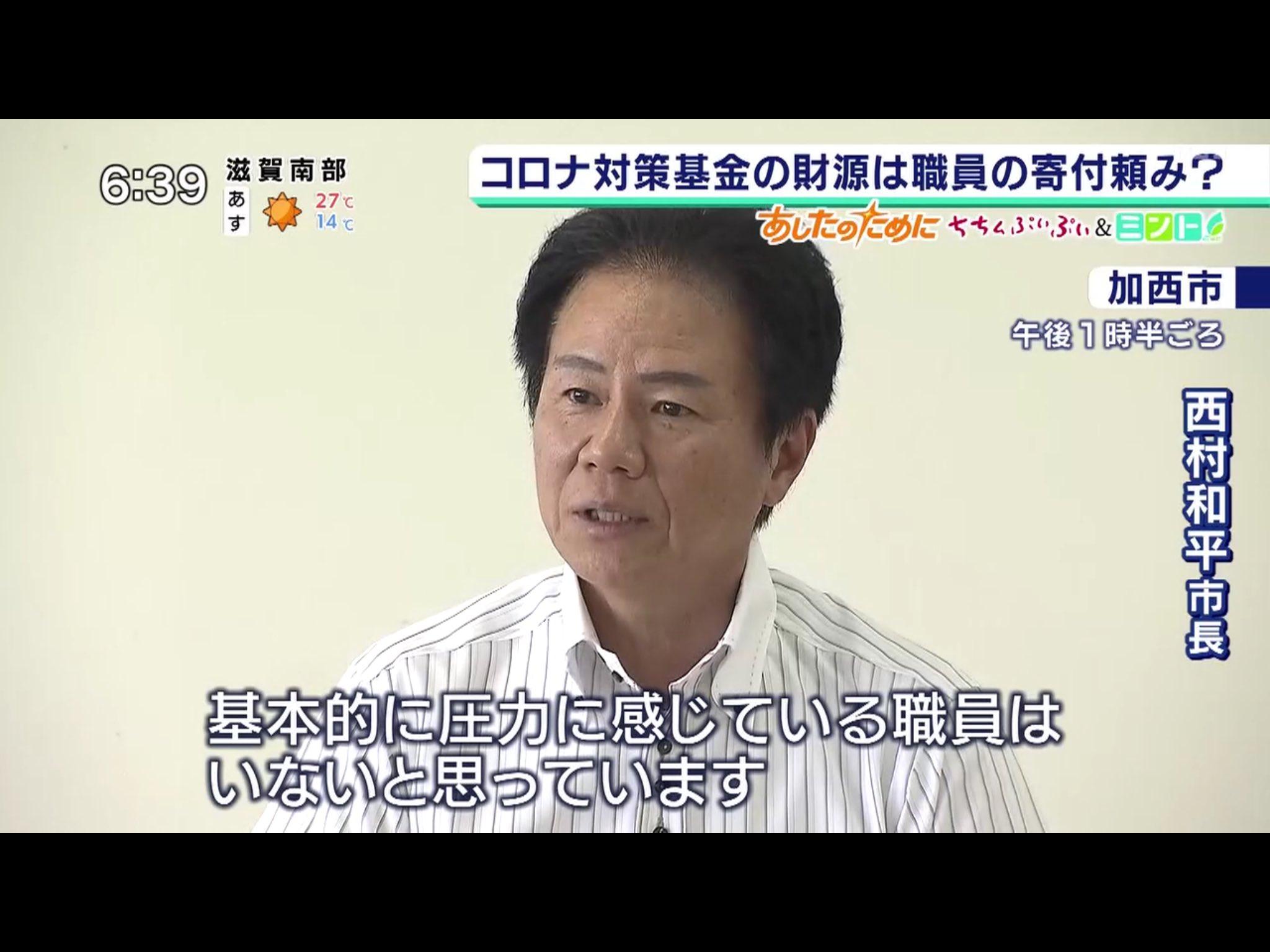 コロナ支給の10万円、市の職員は全員寄付せよ!?兵庫県加西市が寄付前提で予算を組んでいた【パワハラでは?】