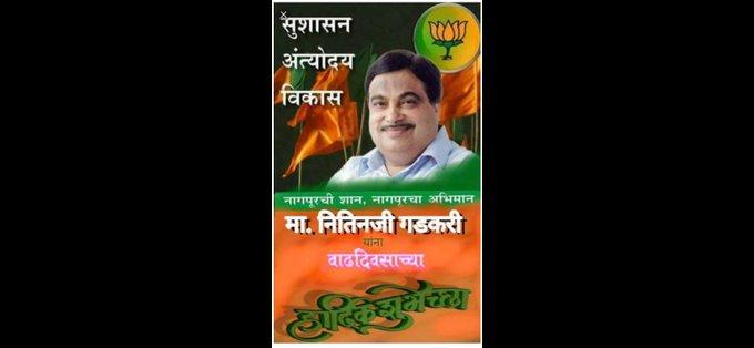 happy birthday gadkari nitinji