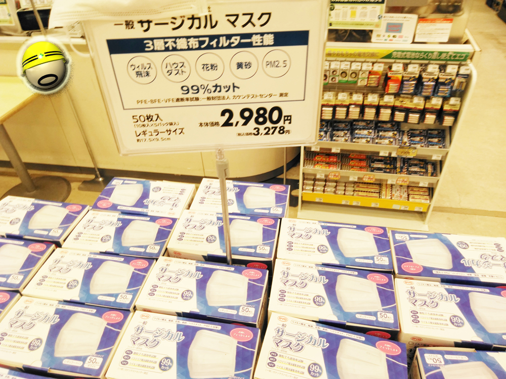 仙台 市 マスク 情報 「仙台市 今年はマスクで」の話題・最新情報|BIGLOBEニュース