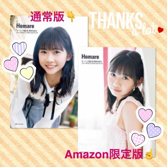【15期 Blog】 皆さんはどっちが好きですか?? 岡村ほまれ: Hello岡村ほまれです🌼 いつもいいね👍コメントありがとうございます!皆さんの温かいコメントが励みになってます⭐️ ┈┈┈┈┈┈┈┈┈┈ 今日5月27日(水)21時からは…  #morningmusume20