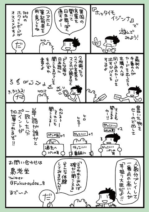 ホッタ イモ イジン ナ