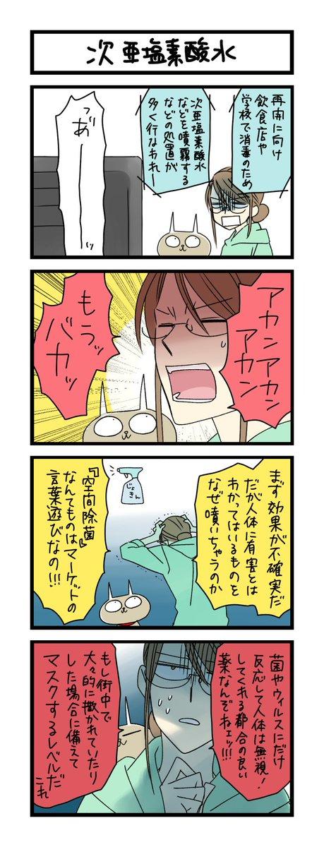 わこ【2月7日神ねこ3巻発売】さんの投稿画像