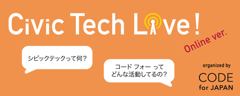 Civic Tech Live! #18(Online) / https://codeforjapan.connpass.com/event/177819/?utm_campaign=recent_events&utm_source=feed&utm_medium=atom … #エンジニア #zoom #相互フォロー pic.twitter.com/NeQFSdlb7w