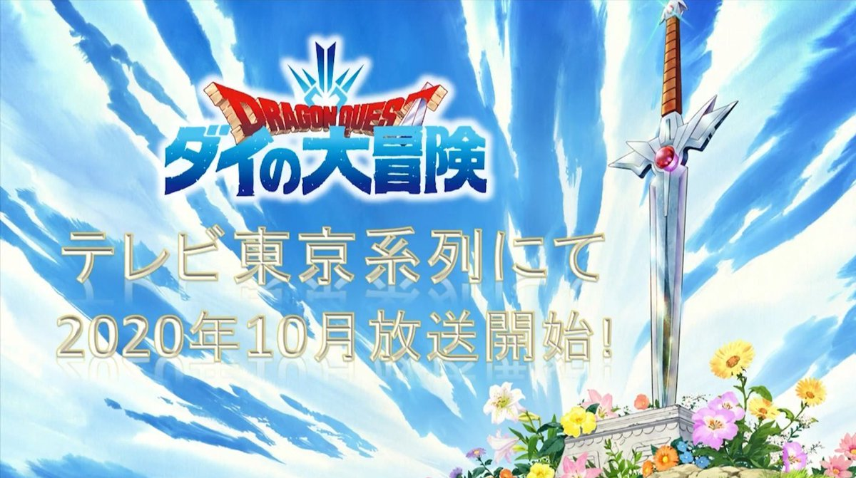 Dragon Quest: Dai no Daibouken new anime to broadcast in October 2020, PV Revealed