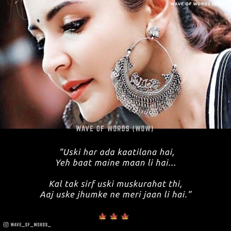 उसकी हर अदा कातिलाना है, ये बात मैंने मान ली है... कल तक सिर्फ उसकी मुस्कुराहट थी, आज उसके झुमके ने मेरी जान ली है...!!!  #बज़्म #hindipanktiyaan pic.twitter.com/pZtOKi0u6c