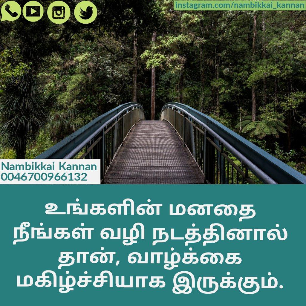 இந்த வாசகத்தை படிக்கும் உங்களுக்கு மனமார்ந்த நன்றி!!  #Nambikkaikannan #tamilnadu #tamil #tamilstatus #tamilquotes #chennai #தமிழ் #தமிழ்நாடு  #tamilquote #tamilkaruthu  #tamilmotivation #tamilinspiration #kavidhai #tamilinspirationquotes #வெற்றி #தத்துவம் #தன்னம்பிக்கை #கவிதைpic.twitter.com/ULig6yyaYV