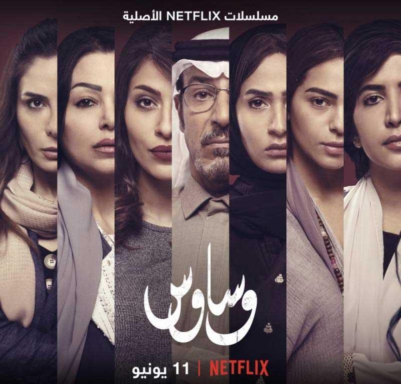 """""""وساوس"""" أول مسلسل دراما وتشويق سعودي على #نتفليكس  https://t.co/NZmsbuYLpo  #السعودية #مسلسل_سعودي #صحيفة_المدينة https://t.co/kri6pAb21Q"""