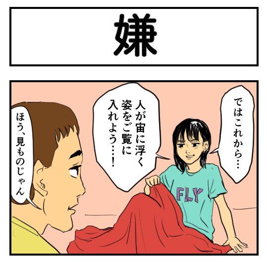 不快【4コマ漫画】嫌 | オモコロ