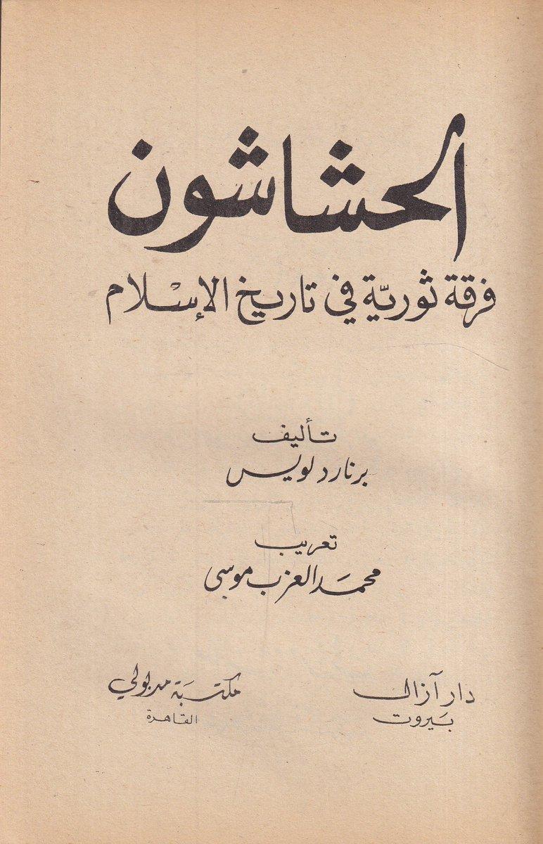 """الاستاذ كتاب on Twitter: """"للبيع كتاب الحشاشون (فرقة ثورية في تاريخ الاسلام)  تأليف:برنارد لويس مكتبة مدبولي القاهرة الطبعة الثانية 1986م… """""""