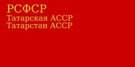 With a capital at Kazan, the Tatar Autonomous Soviet Socialist Republic is established within the Russian SFSR, granting limited self rule for 1,500,000 of 4.2 million Tatars who live in #Russia.pic.twitter.com/YhpDyxHRsG