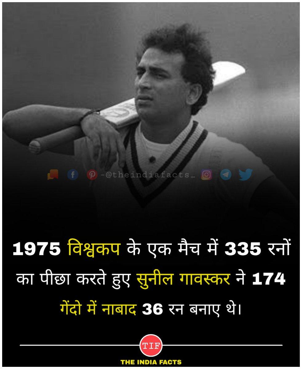 Follow-@theindiafacts  . .#Cricket #Cricketlover #amazingfacts #rochaktathya #worldcuppic.twitter.com/JUFOEVKbdq